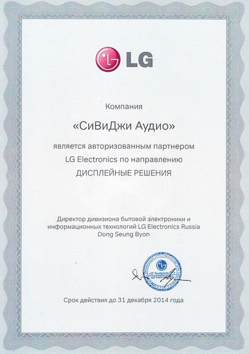 Партнерский сертификат CVGaudio с LG на текущий год
