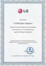 CVGaudio - могучий интегратор AV оборудования, также авторизированным партнером LG